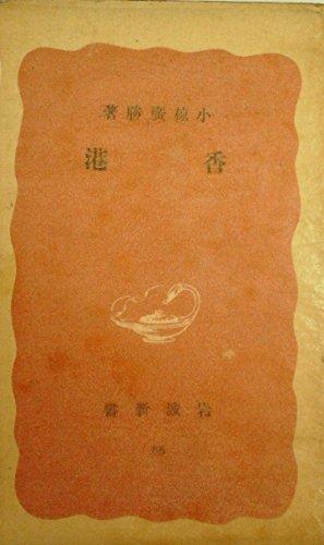 香港 (1942年) (岩波新書)