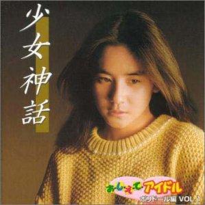 オムニバス / おしえてアイドル 80'sアイドル・コレクション ポリドール編1「少女神話」