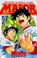 Major―Dramatic baseball comic (57) (少年サンデーコミックス)