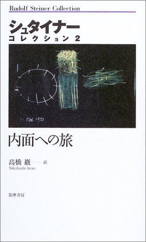 内面への旅 (シュタイナーコレクション)