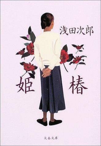 姫椿 (文春文庫)