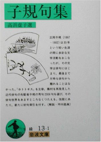 子規句集 (岩波文庫)