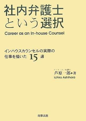 Read Online Shanai bengoshi to iu sentaku = Career as an in-house counsel : Inhausu kaunseru no jissai no shigoto o egaita 15kō PDF
