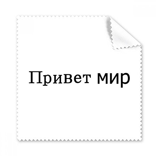 (Hello World Russian Glasses Cloth Cleaning Cloth Gift Phone Screen Cleaner 5pcs)