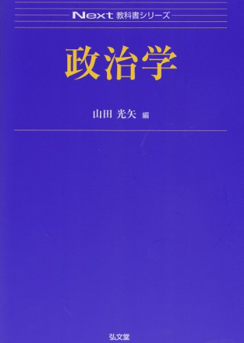 政治学 (Next教科書シリーズ)