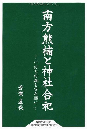 南方熊楠と神社合祀 ―いのちの森を守る闘い― (静岡学術出版教養ブックス)