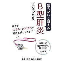 Shiranaitosonsuru Bgatakanenninattara (Japanese Edition)