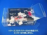 LG55(エルジー55) LG55(エルジー55) コレクターズ ケースプロテクター (ミニチャンプス F1用)