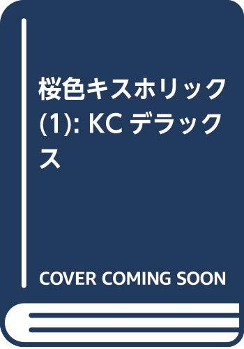 桜色キスホリック(1) (KCデラックス)