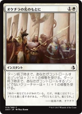 Magic: the Gathering / In Oketra's Name (019) - Amonkhet / A Japanese Single individual Card (Best Cards In Amonkhet)
