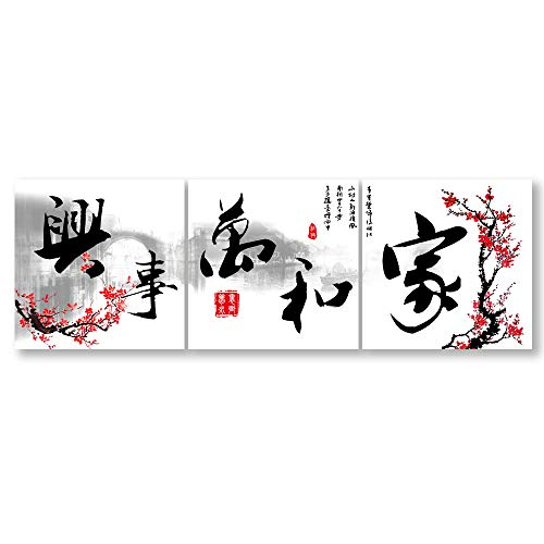 """Wall26-3 Panel Canvas Wall Art- Chinese Traditional Calligraphy-Giclee Painting Wall Bedroom Living Room Home Decoration - 16""""x16""""x3 Panels"""