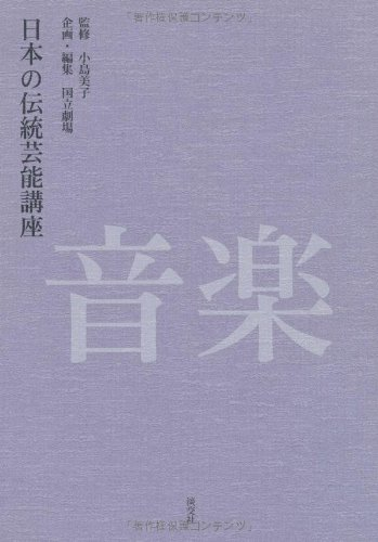 日本の伝統芸能講座 音楽