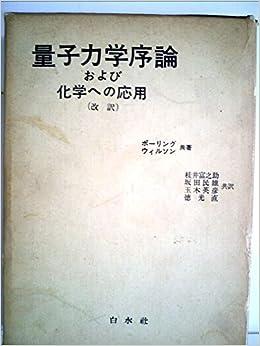 量子力学序論および化学への応用 (1965年) | L. ポーリング, E.B. ...