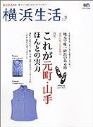 横浜生活 no.2―港ヨコハマ暮らしセンスアップ・マガジン (エイムック 1056 東京生活別冊)