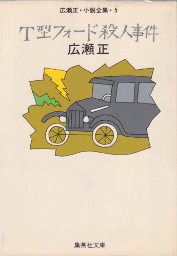 T型フォード殺人事件 (1982年) (集英社文庫)