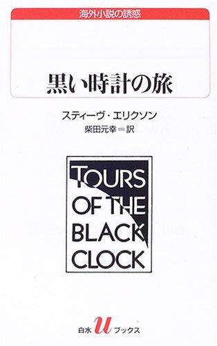 黒い時計の旅 (白水uブックス)