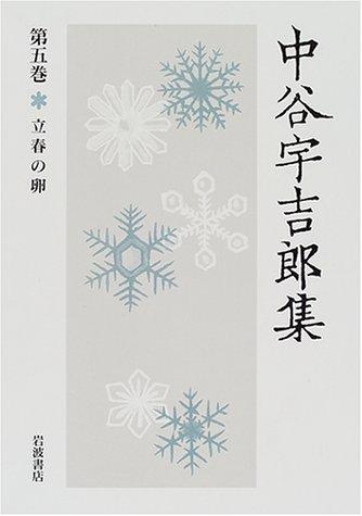 中谷宇吉郎集〈第5巻〉立春の卵