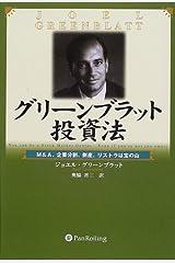 グリーンブラット投資法 - M&A、企業分割、倒産、リストラは宝の山 Tankobon Hardcover