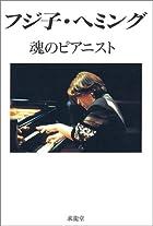 フジ子・ヘミング―魂のピアニスト