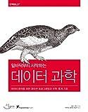Data science (Korean Edition)