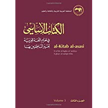 al-Kitab al-asasi: A Basic Course for Teaching Arabic to Non-Native Speakers: Volume 3