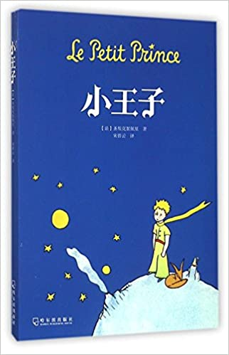 The Little Prince Chinese Edition Antoine De Saint Exupery 9787548425083 Amazon Books