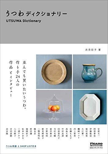 うつわディクショナリー (FIGARO BOOKS)