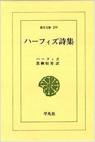 ハーフィズ詩集 (東洋文庫 299)