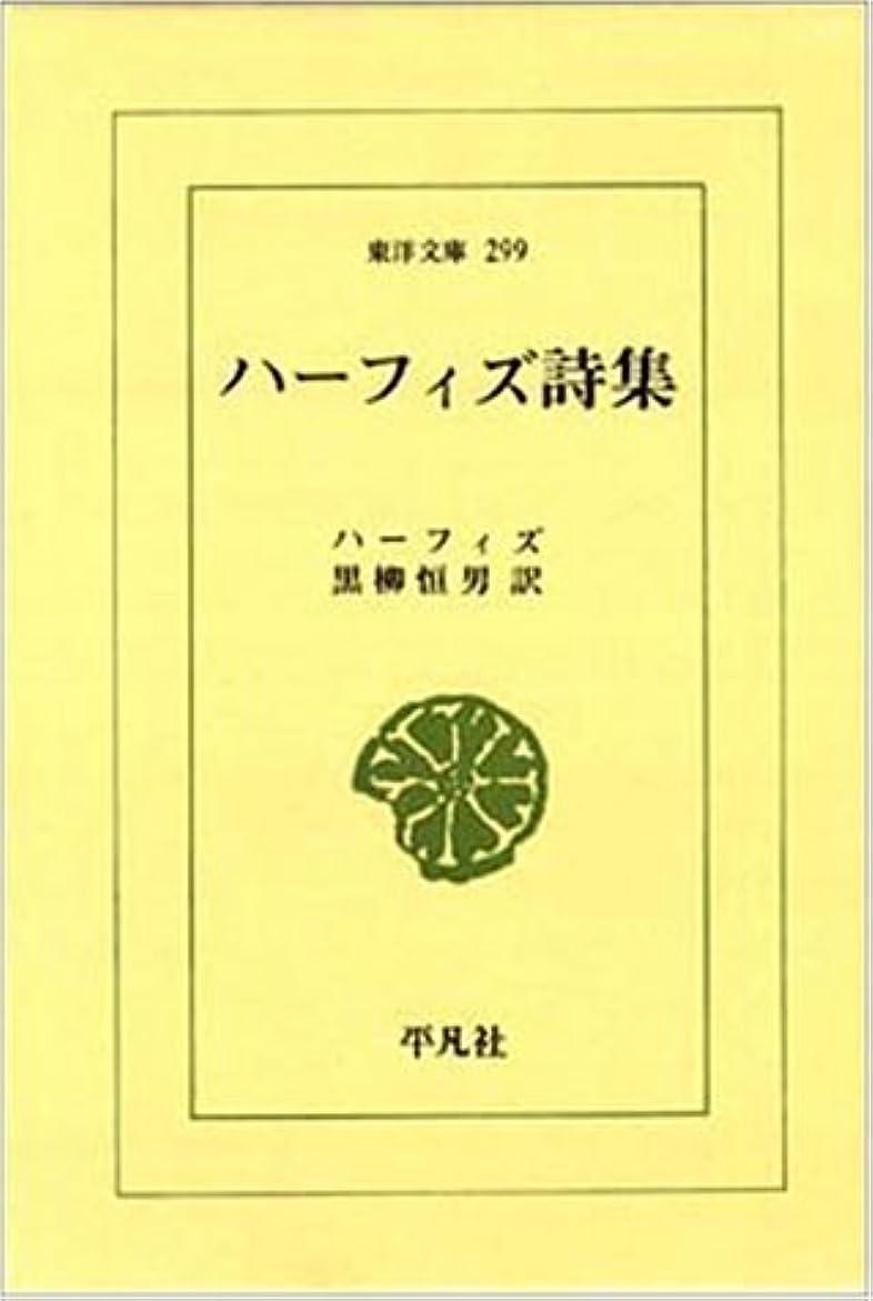 速い熟達した断線江戸参府紀行 (東洋文庫 (87))