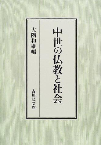 Chūsei no Bukkyō to shakai (Japanese Edition) ebook