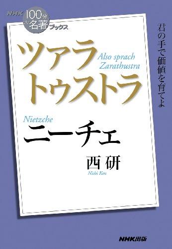 NHK「100分de名著」ブックス ニーチェ ツァラトゥストラ