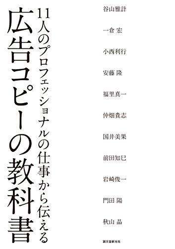 広告コピーの教科書: 11人のプロフェッショナルの仕事から伝える