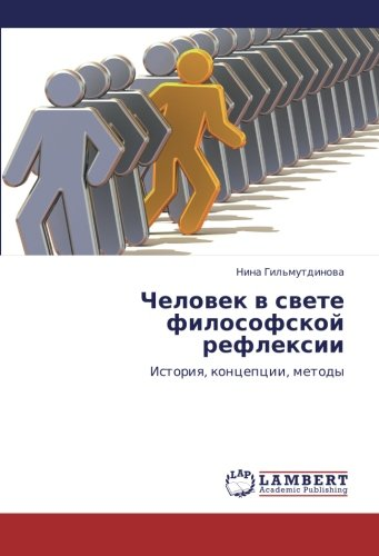 Chelovek v svete filosofskoy refleksii: Istoriya, kontseptsii, metody (Russian Edition) pdf epub