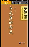 冬天里的春天(茅盾文学奖获奖作品) (共和国作家文库)