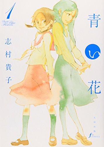 青い花 1巻 (F×COMICS)