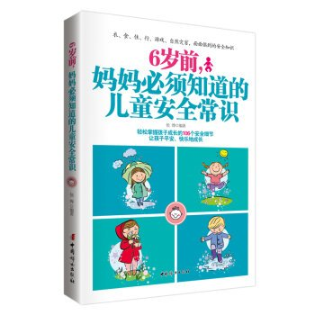 Read Online 6 years old. my mother must know child safety knowledge(Chinese Edition) PDF