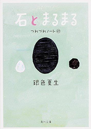 石とまるまる つれづれノート (27) (角川文庫)