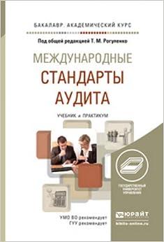 Book Mezhdunarodnye standarty audita. Uchebnik i praktikum dlya akademicheskogo bakalavriata