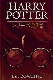 Harry Potter: シリーズ全7巻の書影