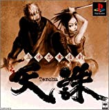 Tenchu: Stealth Assassins [Japan Import]