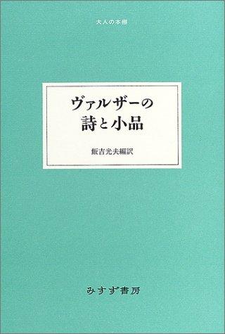 ヴァルザーの詩と小品 (大人の本棚)