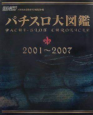 パチスロ大図鑑2001-2007 (大型本)