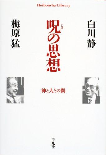 呪の思想 (平凡社ライブラリー)