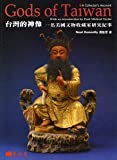 img - for Gods of Taiwan A Collector's Account w/ an Introduction by Paul Michael Taylor book / textbook / text book