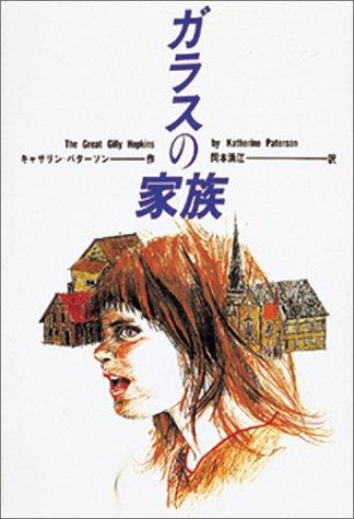 ガラスの家族 (現代の翻訳文学(25))