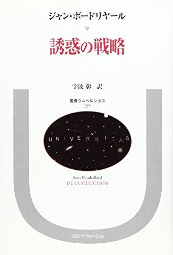 誘惑の戦略 (叢書・ウニベルシタス)