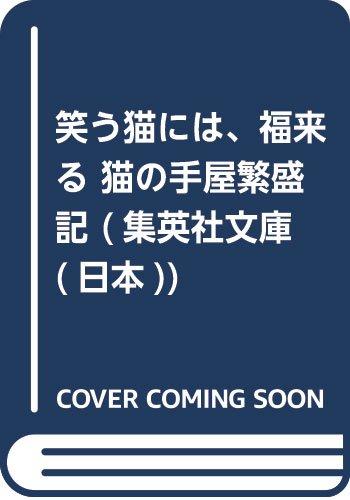 笑う猫には、福来る 猫の手屋繁盛記 (集英社文庫(日本))