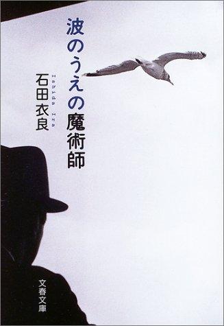 波のうえの魔術師 (文春文庫)