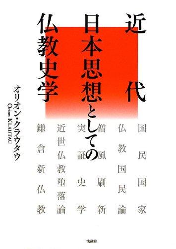 近代日本思想としての仏教史学