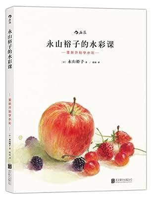 永山裕子的水彩课.pdf